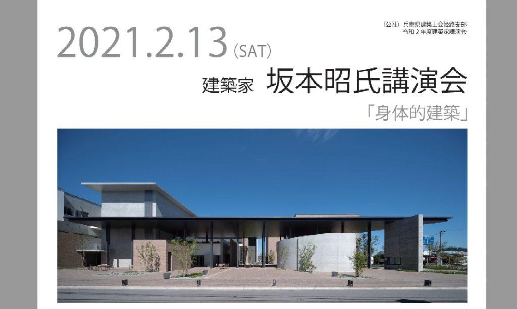 建築家 講演会 兵庫県